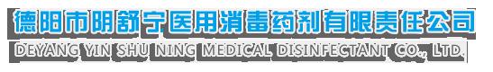 雷竞技官方下载地址市雷竞技app医用消毒药剂有限责任公司【官网】