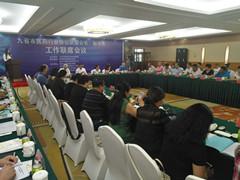 第九届九省市医药行业协会联盟工作联席会议在贵州召开